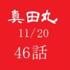 大河ドラマ「真田丸」第46話「砲弾」の感想