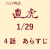 大河ドラマ「おんな城主直虎」第4話あらすじ・ネタバレ・感想 1/29