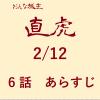 大河ドラマ「おんな城主直虎」第6話あらすじ・ネタバレ・感想 2/12