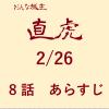 大河ドラマ「おんな城主直虎」第8話あらすじ・ネタバレ・感想 2/26