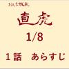 大河ドラマ「おんな城主直虎」第1話あらすじ・ネタバレ・感想 1/8