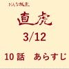 大河ドラマ直虎 第10話あらすじ・感想 奥山朝利の娘なつが泣ける!しのには子供・虎松が誕生!瀬名は絶体絶命。