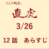 大河ドラマ「おんな城主直虎」第12話あらすじ・ネタバレ・感想 3/26