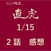大河ドラマ「おんな城主直虎」第2話【感想】あらすじ・ネタバレ 1/15