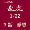 大河ドラマ「おんな城主直虎」第3話【感想】あらすじ・ネタバレ 1/22