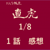 大河ドラマ「おんな城主直虎」第1話【感想】あらすじ・ネタバレ 1/8