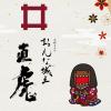 大河ドラマ「おんな城主 直虎」あらすじ・ネタバレ・期待度まとめ