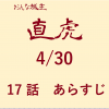 大河ドラマ直虎17話あらすじ 直虎!水筒!虎松が覚醒し、政次が直虎を追い詰める第17話 4/30