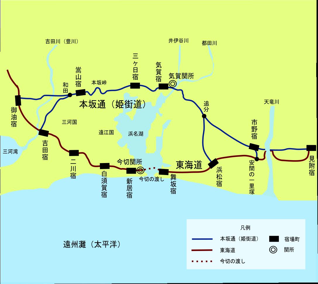 本坂通と東海道