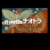 大河ドラマ直虎 ~井伊の谷のナオトラ~ 【おふざけ画像】