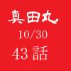 大河ドラマ「真田丸」第43話「軍議」の感想