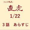 大河ドラマ「おんな城主直虎」第3話あらすじ・ネタバレ・感想 1/22