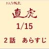 大河ドラマ「おんな城主直虎」第2話あらすじ・ネタバレ・感想 1/15