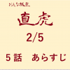 大河ドラマ「おんな城主直虎」第5話あらすじ・ネタバレ・感想 2/5