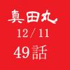 大河ドラマ「真田丸」第49話「前夜」の感想