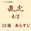 大河ドラマ「おんな城主直虎」第13話あらすじ・ネタバレ・感想 4/2