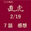 大河ドラマ「おんな城主直虎」第7話【感想】 検地奉行の岩松をキム兄(木村祐一)が熱演