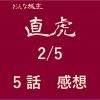 大河ドラマ「おんな城主直虎」第5話【感想】あらすじ・ネタバレ 2/5