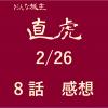 大河ドラマ「おんな城主直虎」第8話【感想】 しの のやばさと 傑山 が面白い。朝ドラ?のような第8話