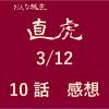 大河ドラマ直虎 第10話【感想】次郎が傑山を無断レンタル?小野政次は悪くない。しのに子供・虎松が生まれた第10話