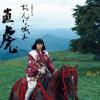 大河ドラマ直虎【あらすじ・ネタバレ・期待度まとめ】第26話~第30話