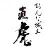 大河ドラマ直虎【あらすじ・ネタバレ・期待度まとめ】第16話~第20話