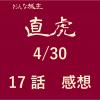 大河ドラマ直虎 第17話【感想】カワイイ虎松(寺田心)の演技がスゴかった第17話 4/30