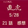 大河ドラマ直虎 第21話【感想】龍雲丸と直虎誘拐事件!セコム傑山が政次にレンタル開始した第21話 5/28