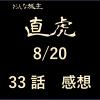 大河ドラマ直虎33話【感想】衝撃の結末!あらすじの内容を変更して政次を刺した直虎!ショックすぎる政次の最期に言葉が出ない第33話 8/20