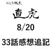 大河ドラマ直虎33話【感想追記】政次の最期に涙し、近藤康用の家来の死から真剣に考えて政次ロスを克服する。