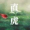 大河ドラマ直虎【あらすじ・ネタバレ・感想・期待度まとめ】初回~最終回まで全50話