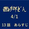 西郷どん(せごどん13話あらすじ)感動!吉之助の忘れ物「大久保正助」月照と京都で運命の出会い果たす第13話