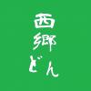大河ドラマ西郷どん(せごどん)あらすじ・ネタバレ・感想・期待度まとめ【初回から最終回まで】