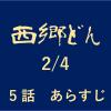 西郷どん(せごどん5話あらすじ)正助の失恋と於一(篤姫)が登場!吉之助が斉彬に直談判するため相撲大会に出場する第5話