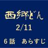 西郷どん(せごどん6話あらすじ)ジョン万次郎と結ばれぬ糸。吉之助、正助が「LOVE」の大事さを説く第6話
