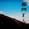 大河ドラマ西郷どん(せごどん)【あらすじ・ネタバレ・期待度まとめ】初回(第1話)~第5話