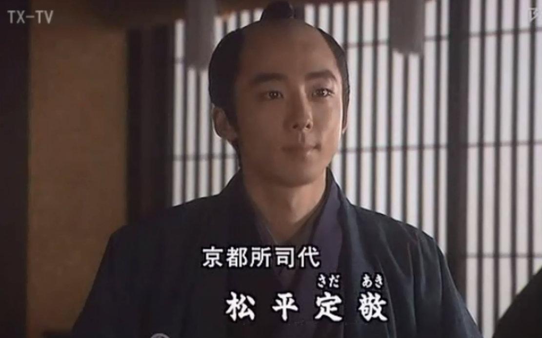 西郷どん(せごどん)京都守護職...