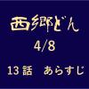 西郷どん(せごどん13話あらすじ)感動!吉之助の忘れ物「大久保正助」月照と京都で運命の出会いを果たす第13話