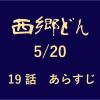 西郷どん(せごどん19話あらすじ)西郷再婚!とぅまから愛加那へ!奄美大島のために尽くし島人から信頼されていく第19話