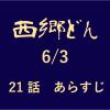 西郷どん(せごどん21話あらすじネタバレ)菊次郎誕生!愛加那との別れ!ついに奄美大島を去る西郷吉之助