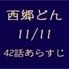 西郷どん(せごどん42話あらすじネタバレ)菊次郎の留学と大久保利通の帰国!ついに二人の間に亀裂が入る?