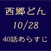 西郷どん(せごどん40話あらすじネタバレ)西郷隆盛が東京へ!🍙おにぎりが結ぶ大久保利通との絆に感動する第40話