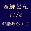 西郷どん(せごどん41話あらすじネタバレ)国父様・久光の応援の言葉に涙!大久保利通に日本を任された隆盛の苦悩