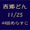 西郷どん(せごどん44話あらすじネタバレ)「私学校」建設!桐野利秋、村田新八らが鹿児島に戻り隆盛に協力する第44話