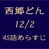 西郷どん(せごどん45話あらすじネタバレ)桐野利秋の暴発!密偵を捕らえた私学校生徒が決起に舵を切る第45話