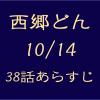 西郷どん(せごどん38話あらすじネタバレ)西郷吉二郎が戦死!日本の新しい幕開けと共に薩摩に戻った吉之助に涙が戻る第38話