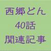 西郷どん(せごどん)40話あらすじネタバレ関連記事「御親兵」と「廃藩置県」についての記事で40話を深く知ろう!