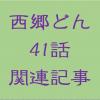 西郷どん(せごどん)41話あらすじネタバレ関連記事「岩倉遣欧使節団」と「山城屋事件」についての記事で41話を深く知ろう!