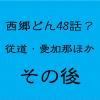 西郷どん48話?【最終回その後②】西郷従道、愛加那、島津久光たちはどうなった?