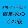 西郷どん48話?【最終回その後①】糸、菊次郎、寅太郎、菊草たち西郷家はその後どうなった?